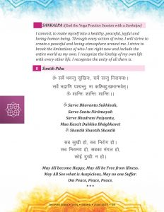 Ayurvedsutra Vol 04 issue 08 60 232x300 - Common Yoga Protocol