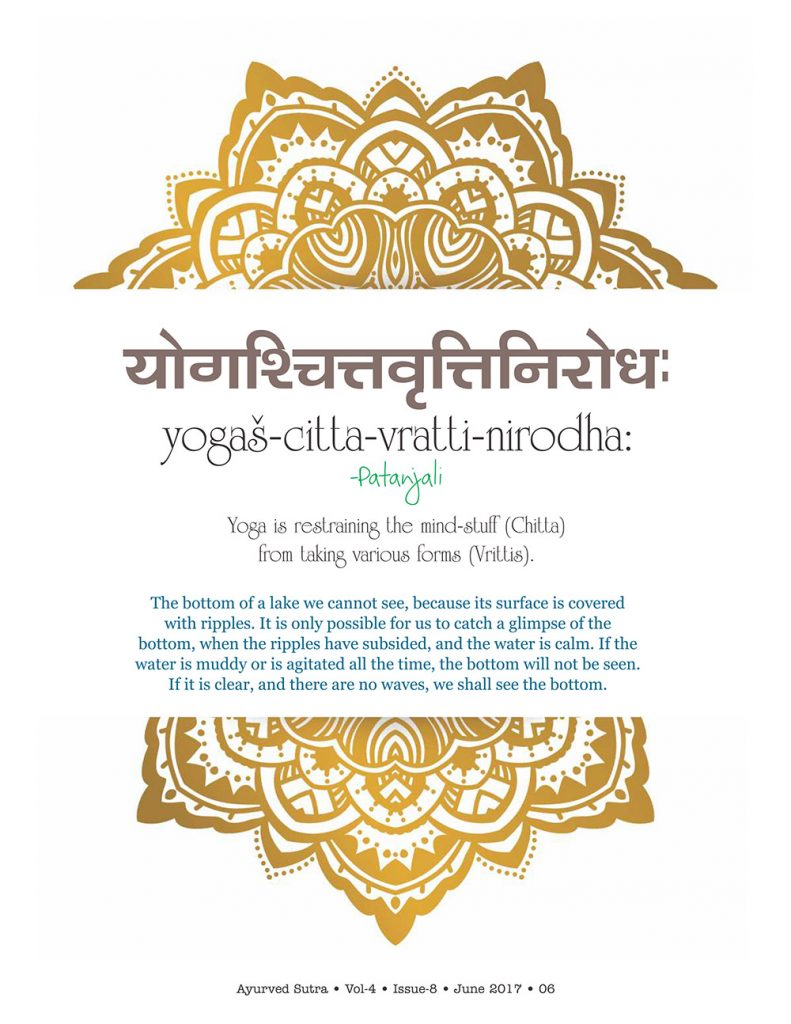 Ayurvedsutra Vol 04 issue 08 8 791x1024 - योगश्चित्तवृत्तिनिरोधः  Yogaś-Citta-Vṛatti-Nirodha:
