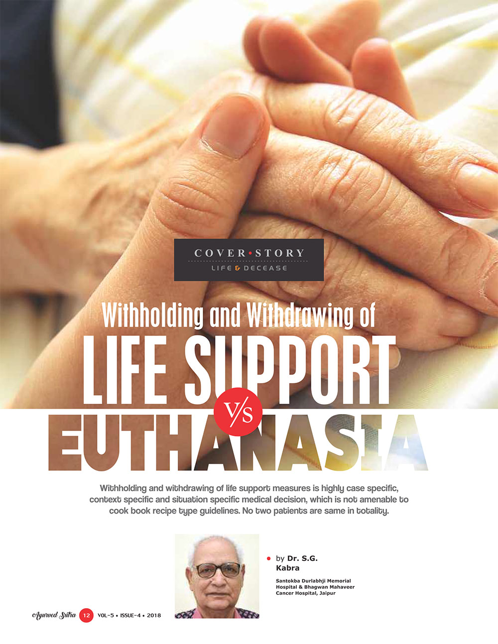 Ayurvedsutra Vol 05 issue 04 14 - Withholding and Withdrawing of Life Support V/s Euthanasia