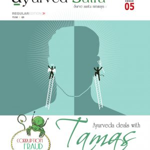 Ayurvedsutra Vol 01 issue 05 01 300x300 - Ayurved Sutra Volume 01 Issue 05 Ayurveda Deals with Tamas