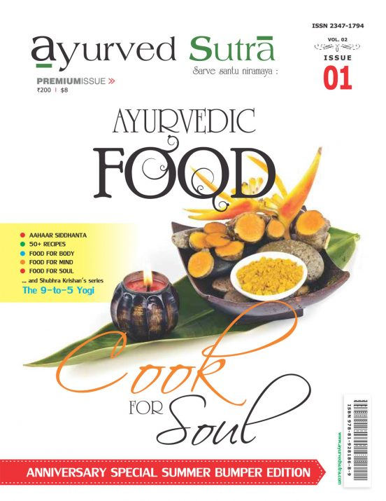 Ayurvedsutra Vol 02 Issue 01 001 552x715 - Ayurved Sutra : Ayurvedic Food